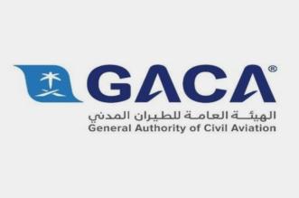 المملكة تترأس 4 لجان فنية بالمنظمة العربية للطيران المدني - المواطن