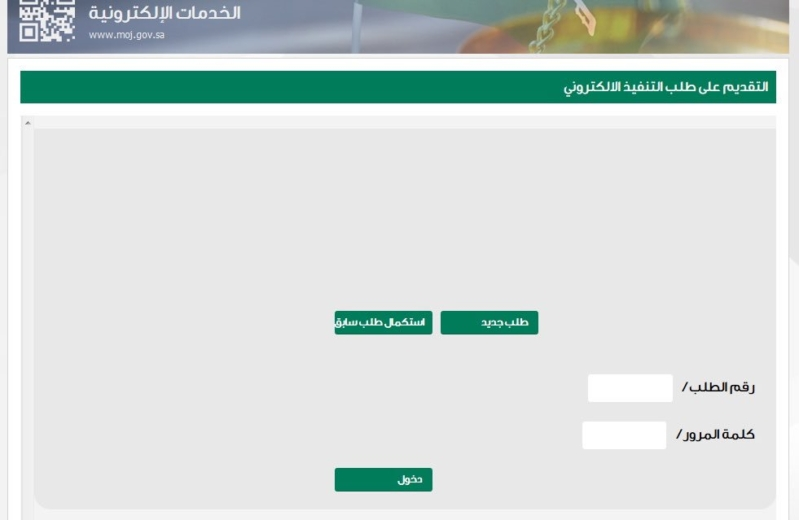 العدل تتيح للمراجعين متابعة معاملاتهم في محاكم التنفيذ عبر بوابتها الإلكترونية