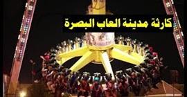 العراق 4