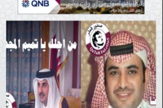 العرب القطرية تواصل السقوط: اختراق حساب المواطن لن يكون الوحيد - المواطن