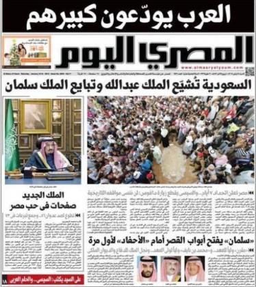 المصري اليوم تفرد صفحتها الأولى لخبر وفاة الملك عبدالله صحيفة المواطن الإلكترونية
