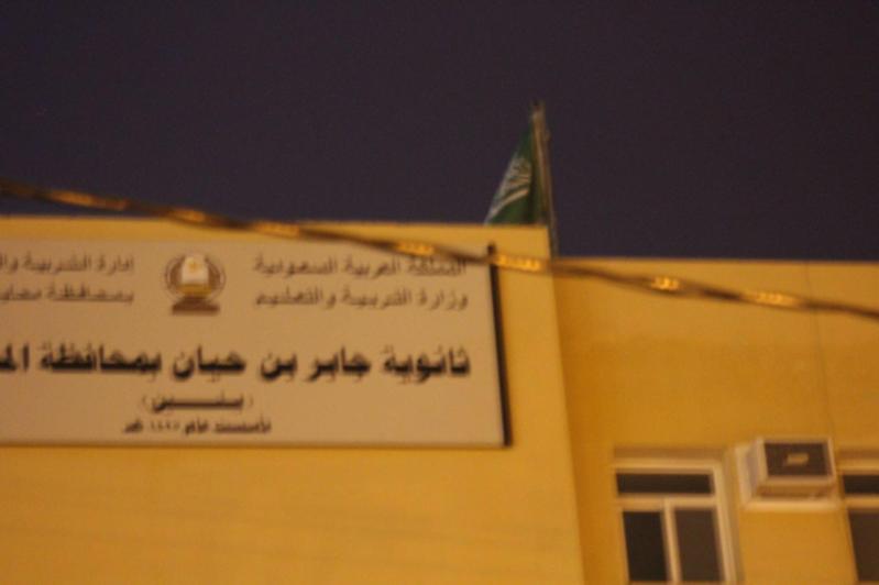 العلم السعودي ممزقاً على مبنى ثانوية في المجاردة2
