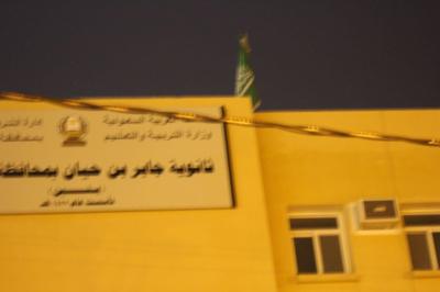 العلم السعودي ممزقاً على مبنى ثانوية في المجاردة3