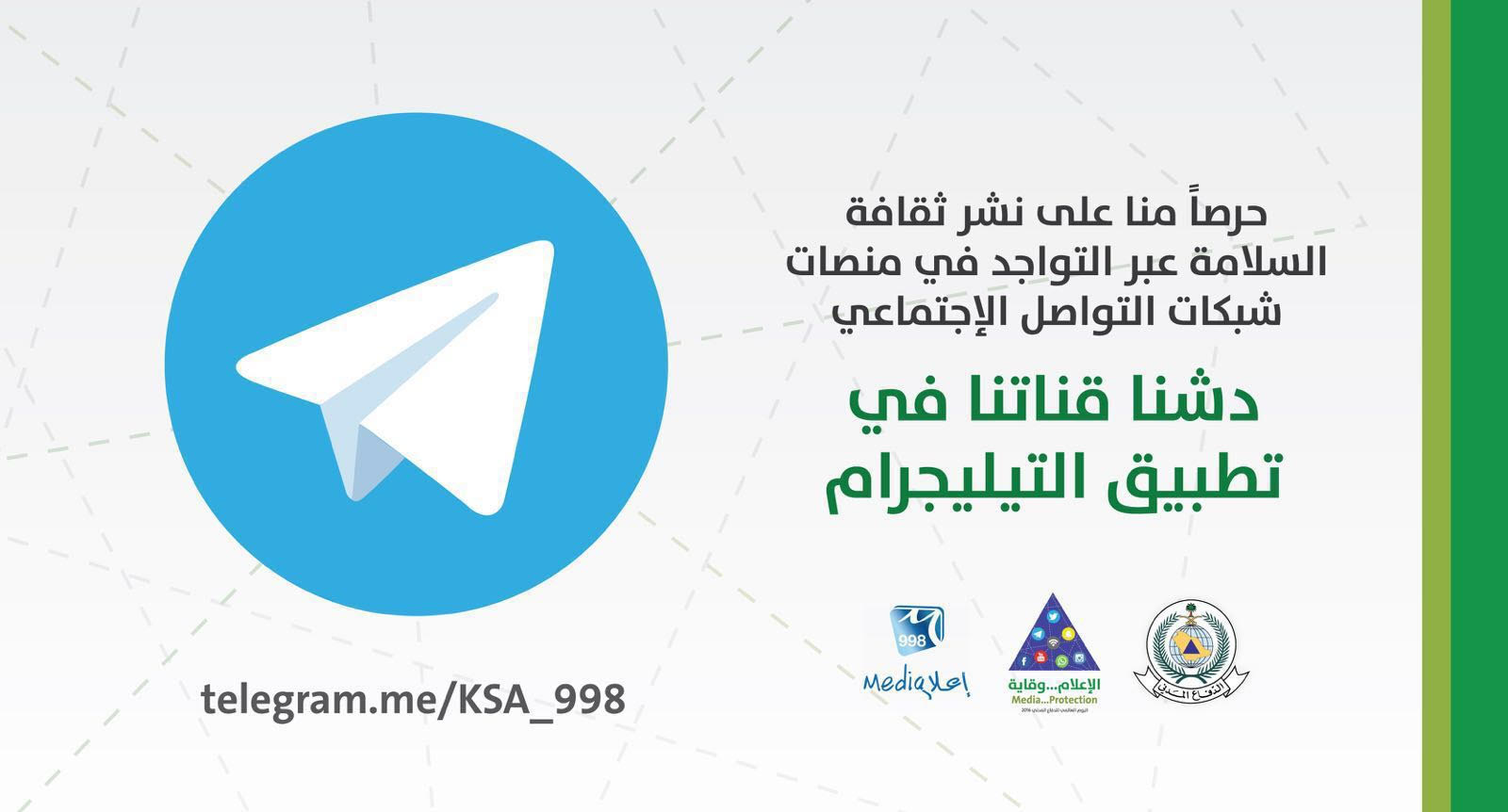 العمرو يدشن قناة الدفاع المدني علي تيليجرام (2)