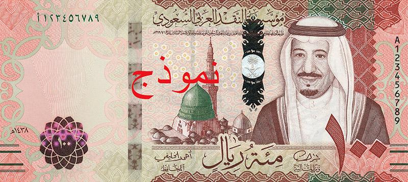بالصور.. أبرز علامات الأمان في العملة السعودية الجديدة ...