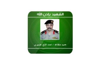 """شقيق الشهيد العميد أحمد عسيري لـ""""المواطن"""": القبض على القتلة الدواعش إنجاز أمنيّ كبير - المواطن"""