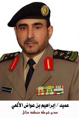 العميد إبراهيم بن عواض الألمعي مدير شرطة منطقة حائل