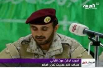 القرني : القاعدة فقدت مصادر تمويلها باليمن بعد تحرير المكلا - المواطن