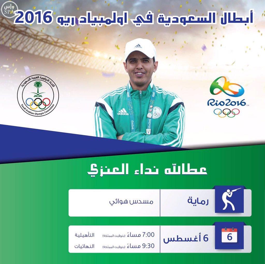 العنزي يدشن أولى المشاركات السعودية في ريو 2016 (1)