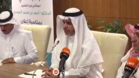 العيسى وزير التعليم
