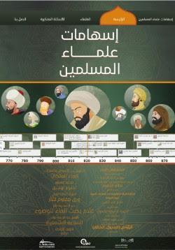 -يدشِّن-بوابة-إسهامات-علماء-المسلمين-لتعزيز-الإبداع-لدى-الطلاب-