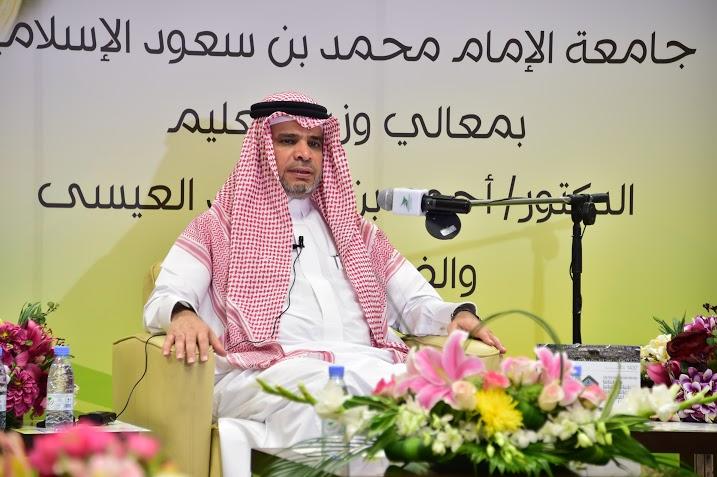 العيسى يزور عمارة التعلم الإلكتروني بجامعة الإمام3