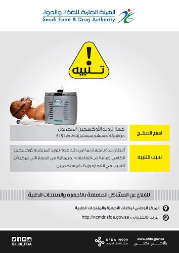 الغذاء والدواء تُحذر من جهاز أوكسجين