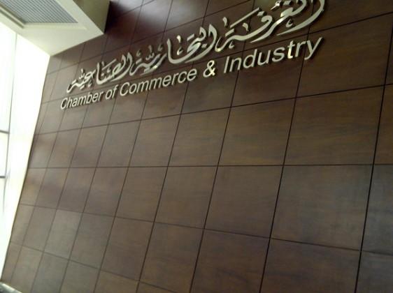 الغرفه-التجارية-الصناعية