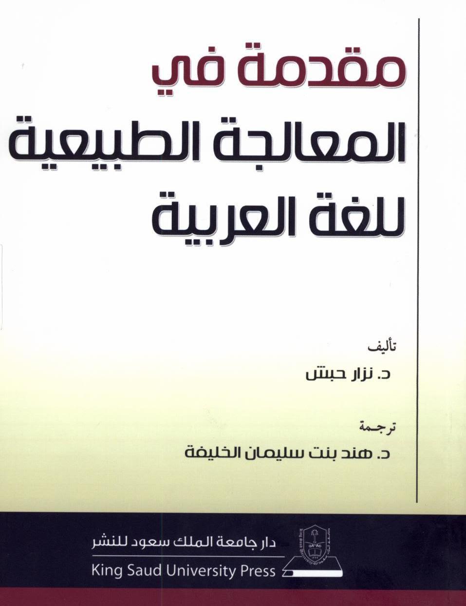 الفائزين-بجائزة-الملك-عبدالله (2)