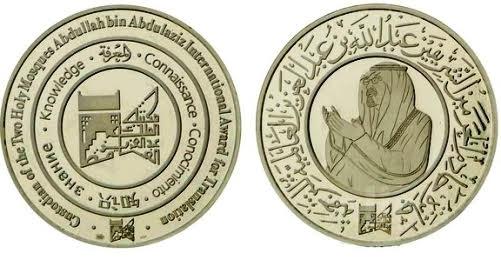 الفائزين-بجائزة-الملك-عبدالله (5)