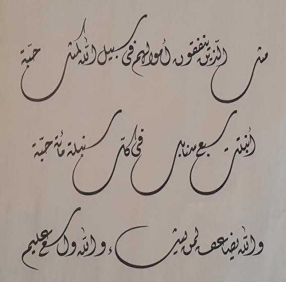 الفائز بجائزة سوق عكاظ للخط العربي (2)