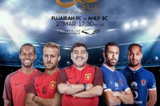 الفجيرة الإماراتي يدعو نجوم الدوري المحلي والسعودي للاحتفال باليوبيل الذهبي - المواطن