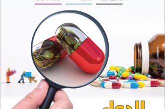 رحلة الدواء من المعمل إلى الصيدلية على صفحات «الفيصل العلمية» - المواطن