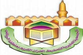 معاهد معلمات القرآن بتحفيظ الرياض