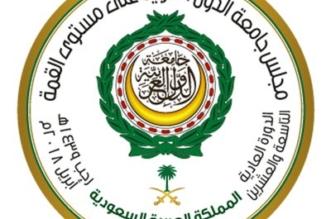 السفير الصالح: المملكة وفرت الإمكانات البشرية والمادية لإنجاح القمة العربية الـ29 - المواطن