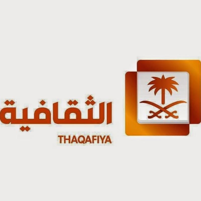 القناة-الثقافية-السعودية