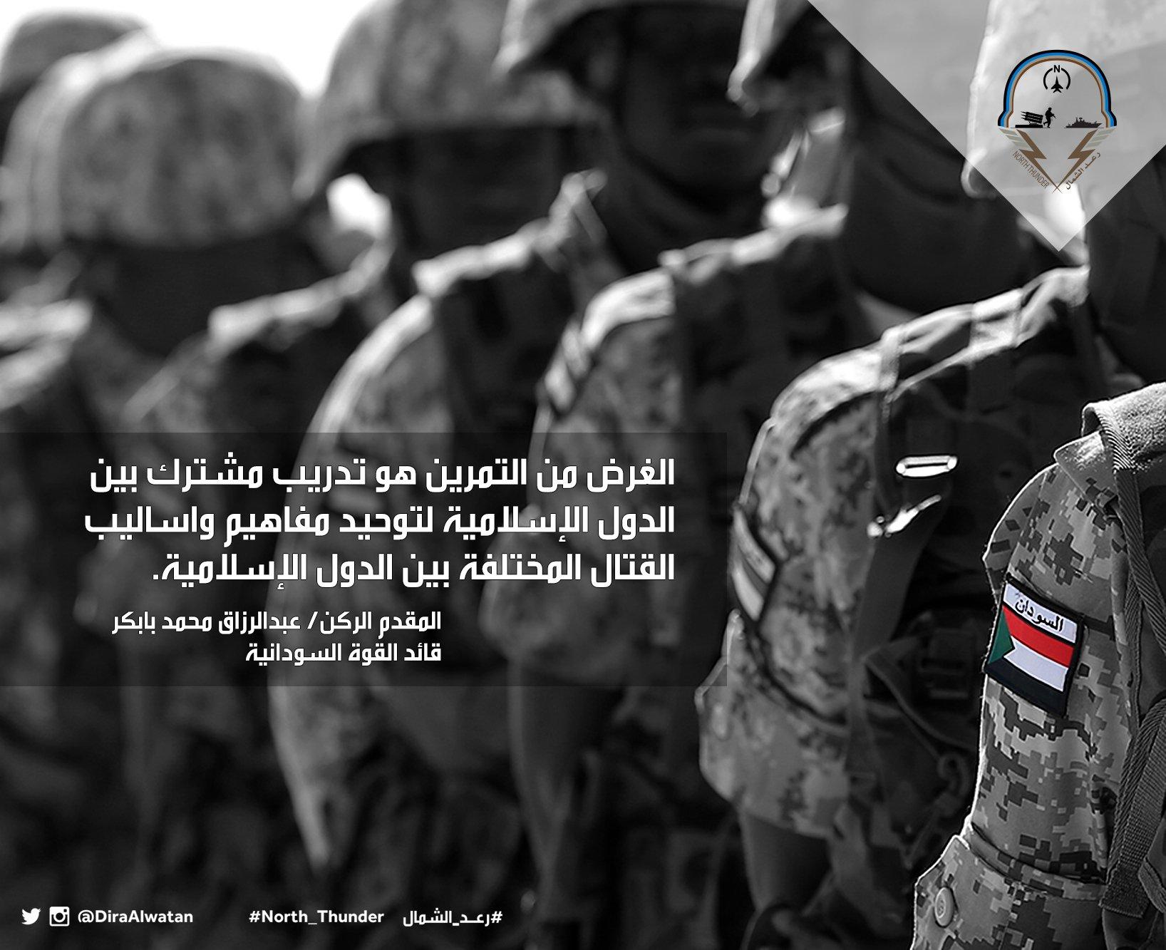 القوات السودانية المشاركة برعد الشمال