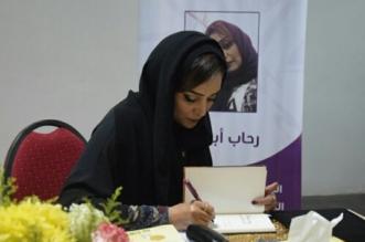 في أمسية بثقافة #الدمام .. الروائية رحاب أبو زيد توقع مجموعتها القصصية حليب وزنجبيل - المواطن