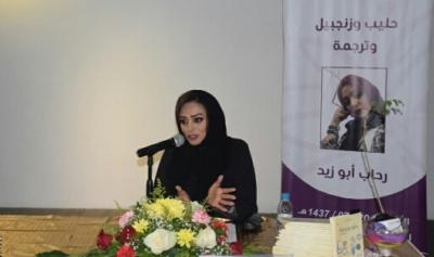 الكاتبة والروائية رحاب أبو زيد (66041525) 