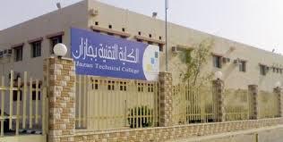 كلية التقنية جازان