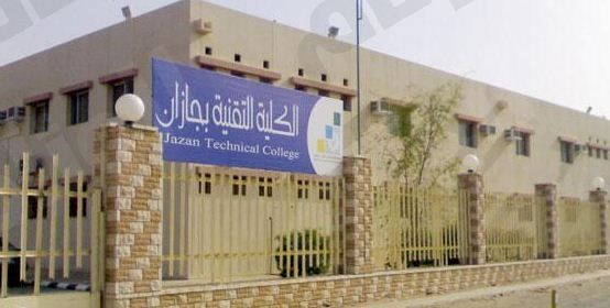 الكلية التقنية للبنات بجازان تعلن موعد التسجيل للفصل التدريبي الأول