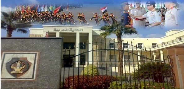الكلية-الحربية-المصرية