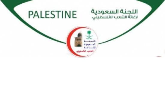 اللجنة السعودية لإغاثة الشعب الفلسطيني