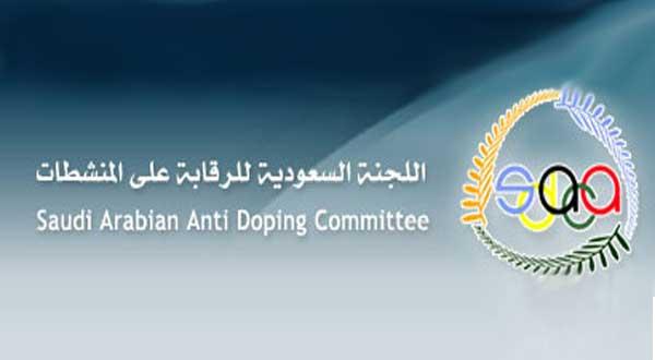 اللجنة السعودية للرقابة على المنشطات