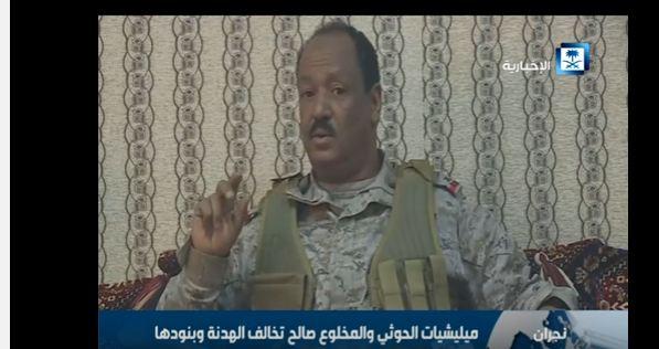 قائد اللواء الرابع في نجران اللواء أحمد عسيري
