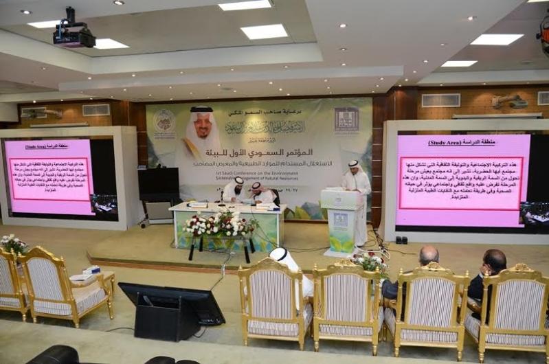 المؤتمر السعودي - أبها