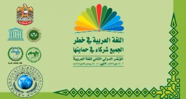 المؤتمر اللغة العربية