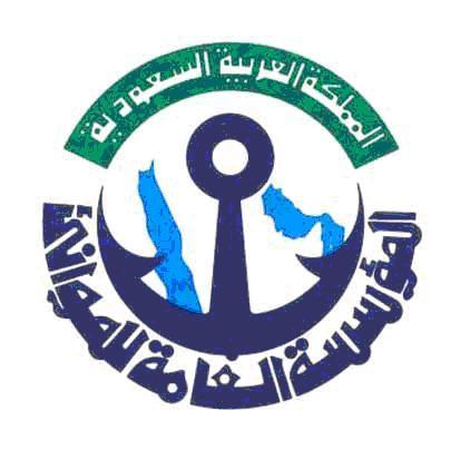 المؤسسة العامة للموانىء