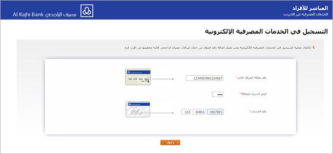 مستخدمون يشتكون تعطل خدمة المباشر للافراد من مباشر الراجحي صحيفة المواطن الإلكترونية
