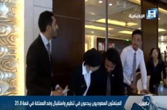 شاهد.. المبتعثون السعوديون يبدعون باستقبال وفد المملكة في قمة الـ 20 بالصين - المواطن