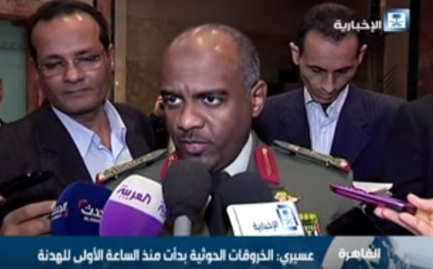 المتحدثُ الرسمي باسم التحالف العربي المشترك في اليمن العميد ركن أحمد عسيري