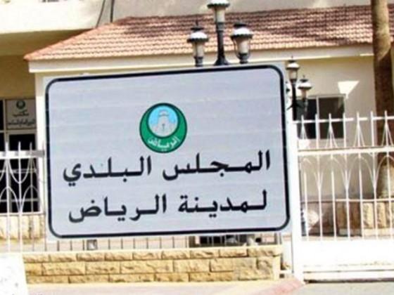 المجلس البلدي الرياض