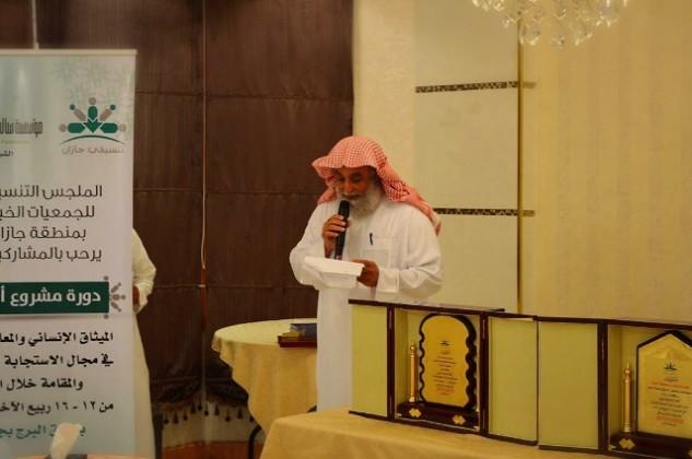 المجلس التنسيقي للجمعيات الخيرية بحازان (2)