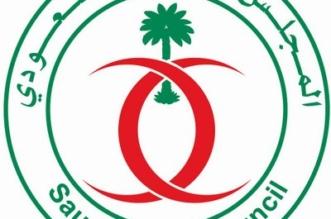 موافقة ملكية على قرارات المجلس الصحي السعودي - المواطن