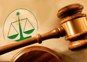 المحاكم السعودية محكمه محكمة