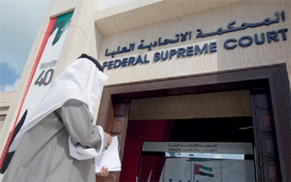 المحكمة الإتحادية العليا في الإمارات