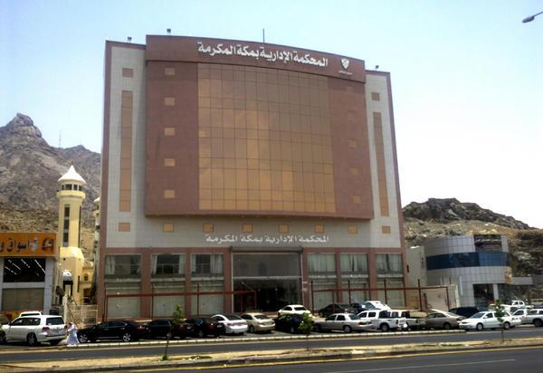 المحكمة-الإدارية-في-مكة-المكرمة