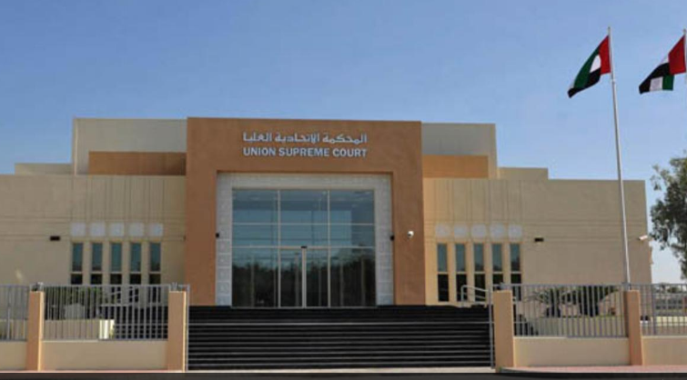 المحكمة الاتحادية العليا