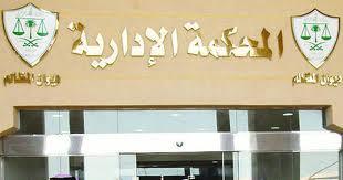 تأجيل الجلسات القضائية في المحاكم الإدارية