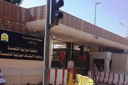 20 رجب موعد محاكمة أروى بغدادي وفق نظام جرائم الإرهاب وتمويله - المواطن